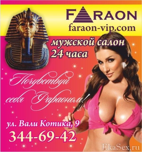 фото проститутки Мужской салон Фараон из города Екатеринбург