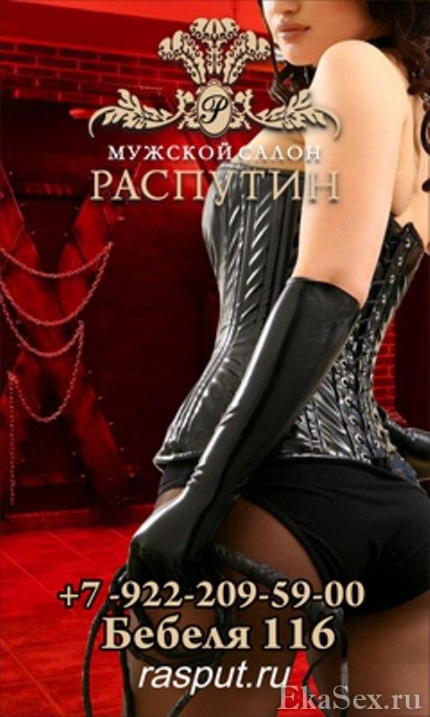 фото проститутки РАСПУТИН из города Екатеринбург
