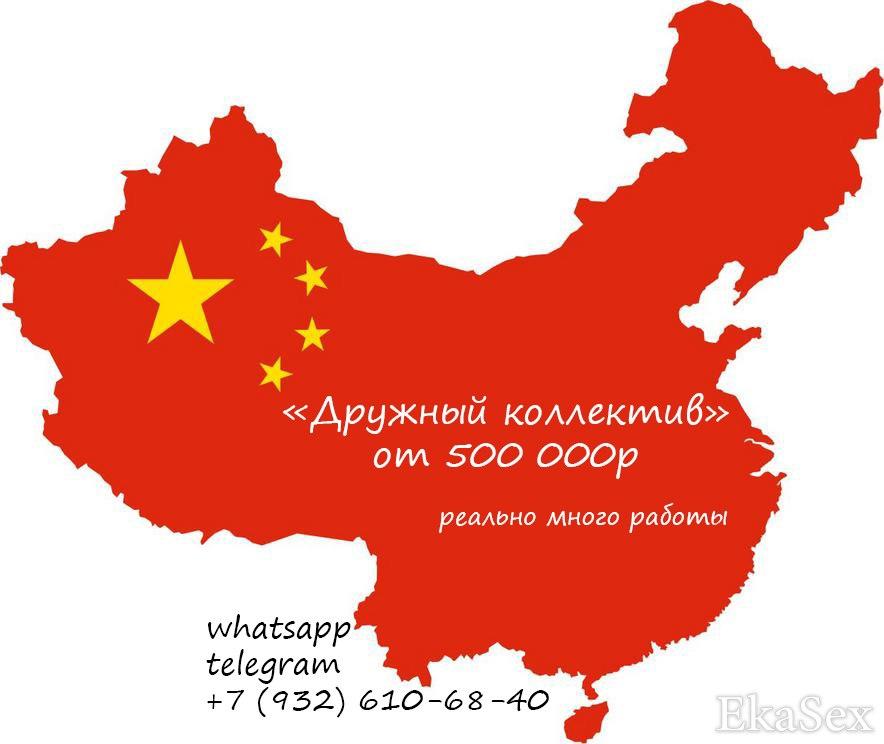 фото проститутки Работа Китай из города Екатеринбург